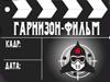 КиноГарнизон